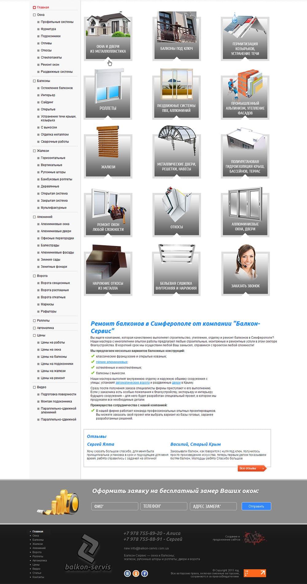 Создание веб сайта симферополь сайт создания луков